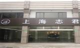 上海汽车销售